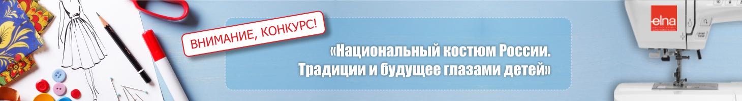 Национальный костюм России. Традиции и будущее глазами детей